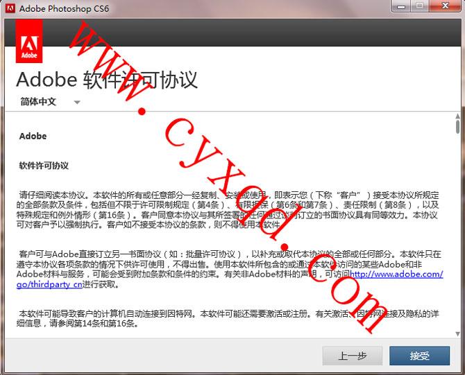 Adobe 软件许可协议