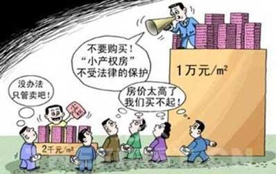 小产权房的争议不在房屋所有权