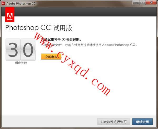 photoshop cc 试用版,您的试用将于30天后过期。