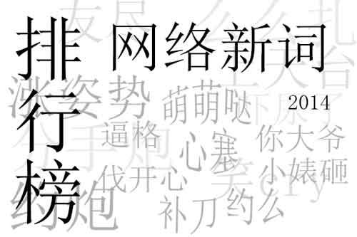 网络新词排行榜2014