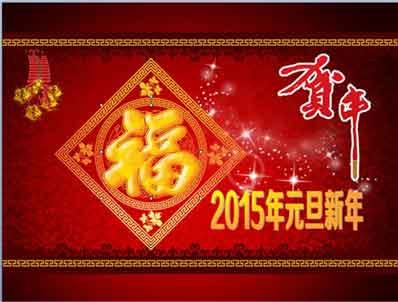 2015年元旦祝福语大全