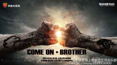Come on, brother(约吗,兄弟)