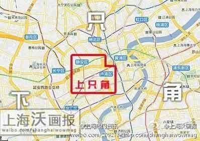 上海上只角下只角