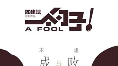电影《一个勺子》经典台词语录网络流行语