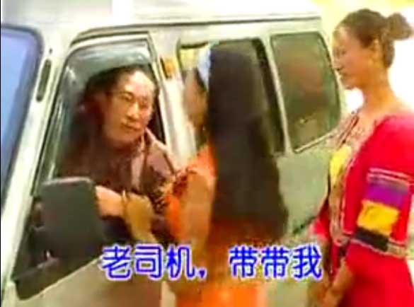 云南山歌老司机带带我歌词
