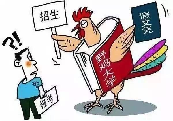 什么是野鸡大学?有哪些大学是野鸡大学?