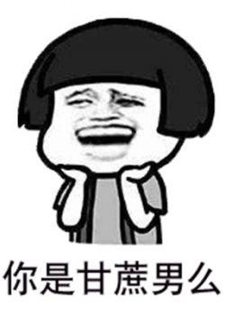 渣男新词:甘蔗男是什么意思?