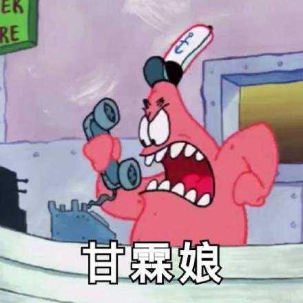 """脏话""""甘霖娘""""就是""""干你娘""""的意思?"""